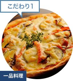 仙台ZA手作りピッツァ