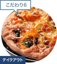 大人気!自家製オリジナルピッツァ。