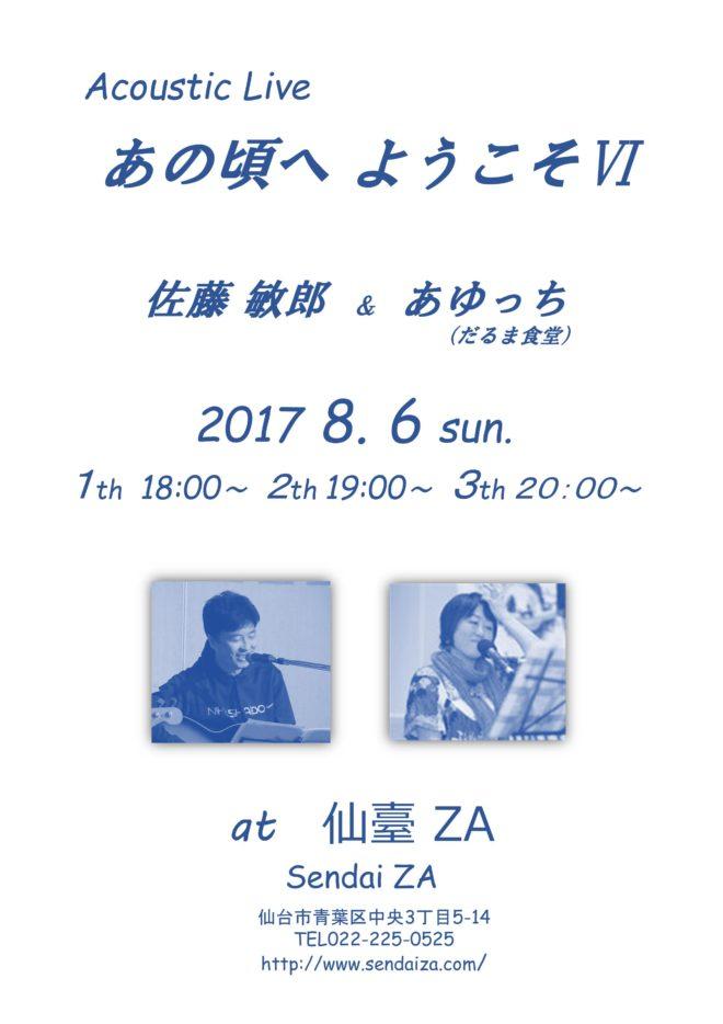 佐藤敏郎20170806